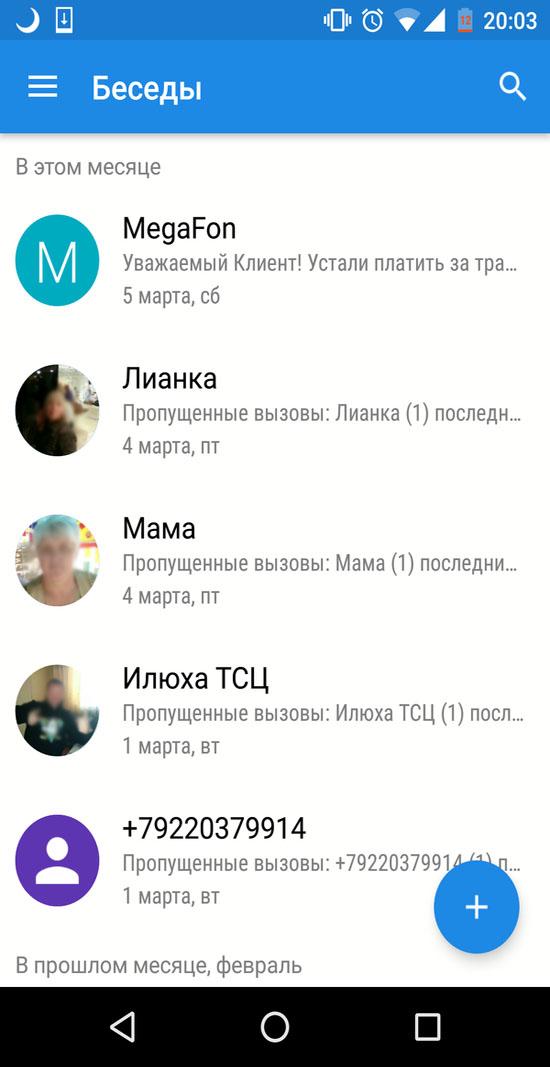 Скачать YAATA SMS для Андроид