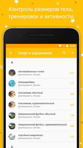 Скачать YAZIO для Андроид