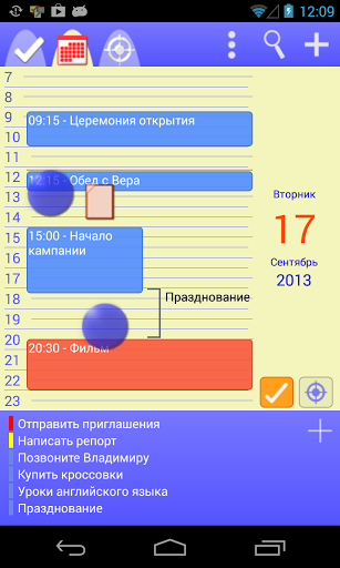 Скачать Задачи Календарь Органайзер для Андроид