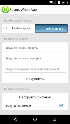 Скачать Запирать Whatsapp для Андроид
