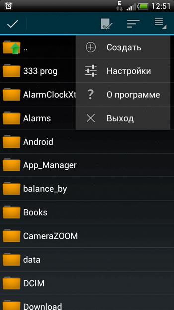 ZArchiver для Андроид