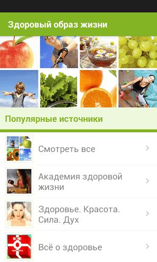 Скачать Здоровый образ жизни для Андроид