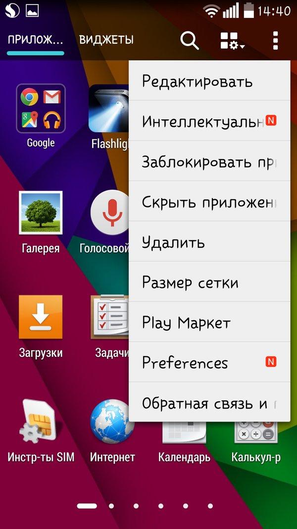 Скачать ZenUI Launcher для Андроид