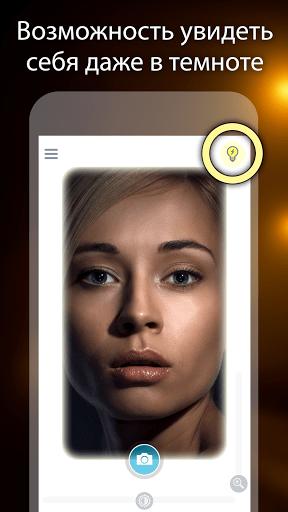 Скачать Зеркало для Андроид