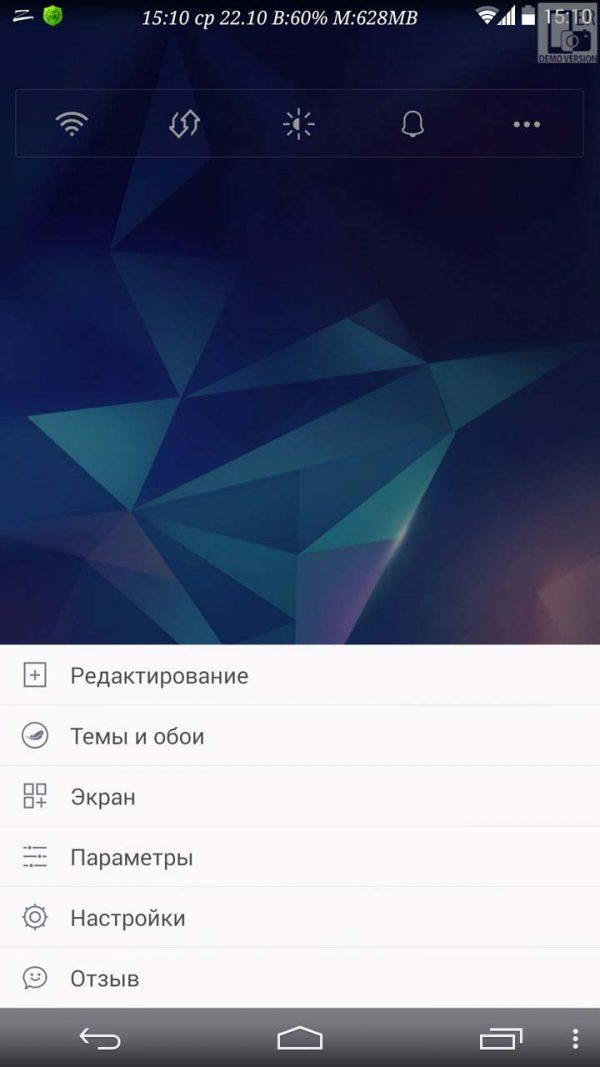 Скачать ZERO Launcher для Андроид