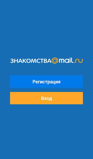 Скачать Знакомства@Mail.ru для Андроид