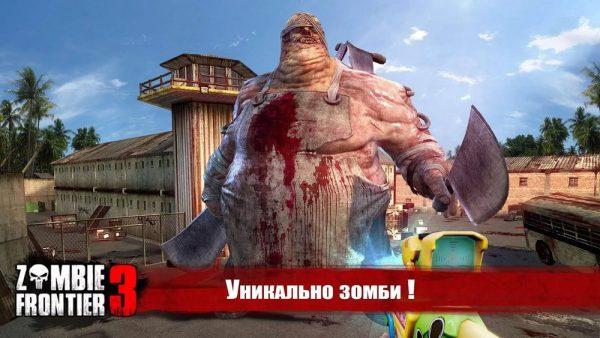 Скачать Zombie Frontier 3 для Андроид