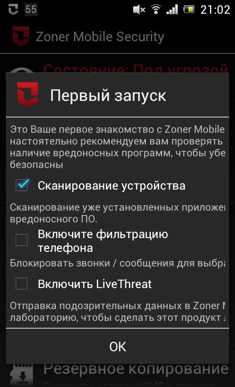 Скачать Zoner Mobile Security для Андроид
