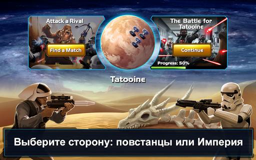 Скачать Звездные войны: Вторжение / Star Wars: Invasion для Андроид