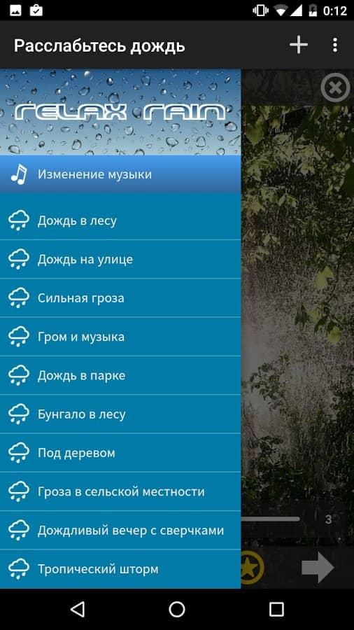 Скачать Звуки дождя для Андроид